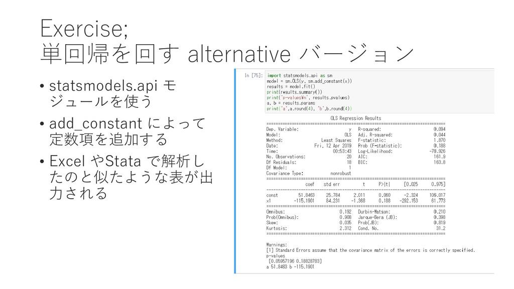 Exercise; 単回帰を回す alternative バージョン • statsmodel...