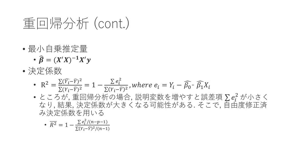 重回帰分析 (cont.) • 最小自乗推定量 •   = (′)−′ • 決定係数 • R...