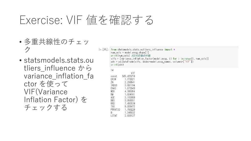 Exercise: VIF 値を確認する • 多重共線性のチェッ ク • statsmodel...