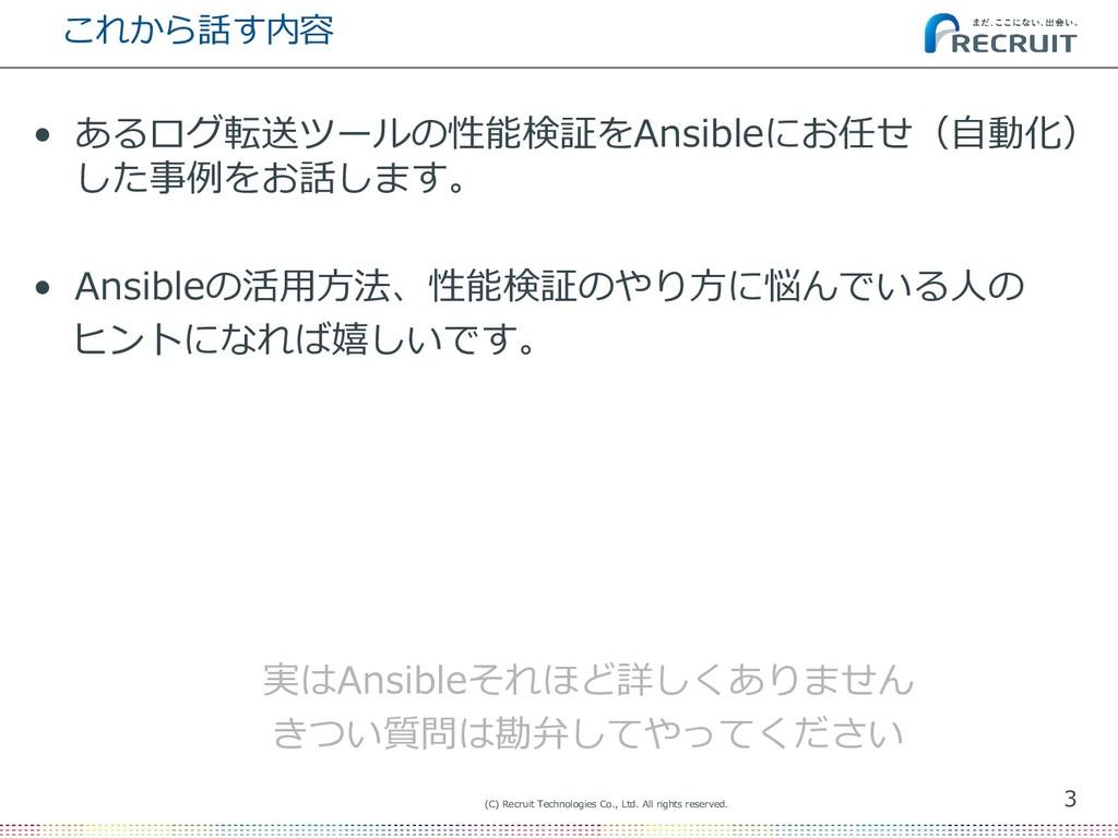 これから話す内容 • あるログ転送ツールの性能検証をAnsibleにお任せ(自動化) した事例...