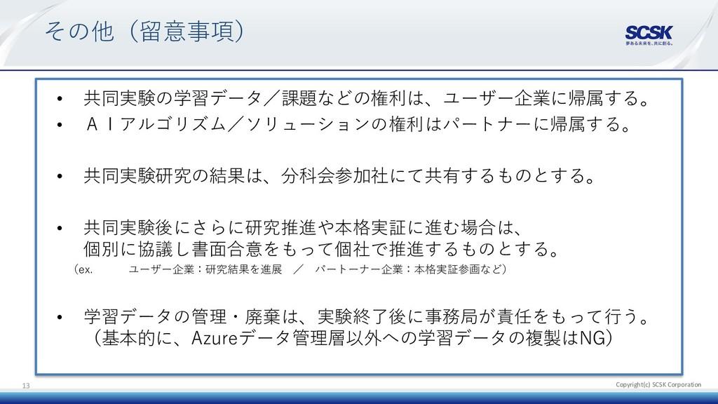 Copyright(c) SCSK Corporation その他(留意事項) • 共同実験の...