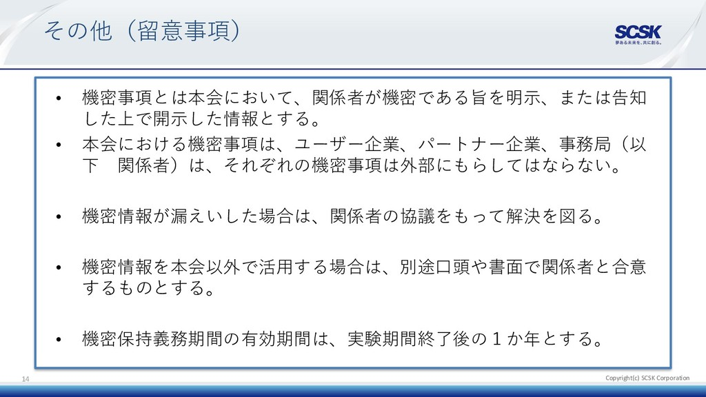 Copyright(c) SCSK Corporation その他(留意事項) • 機密事項と...