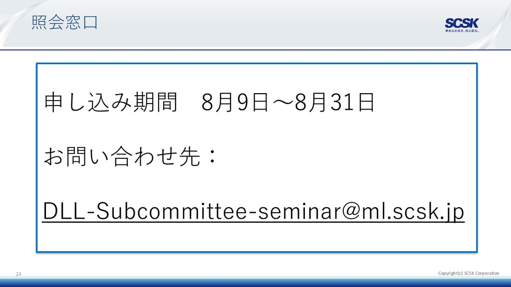 Copyright(c) SCSK Corporation 照会窓口 24 申し込み期間 8月...