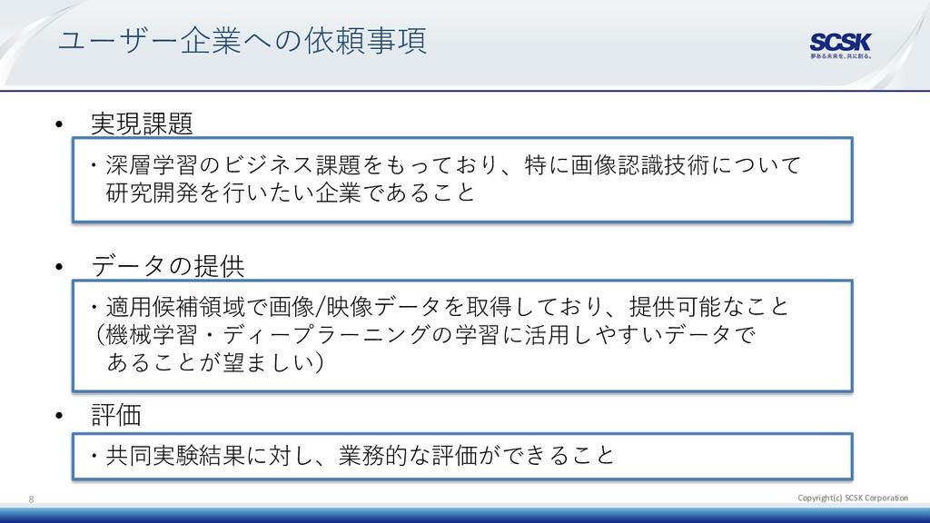 Copyright(c) SCSK Corporation ユーザー企業への依頼事項 • 実現...
