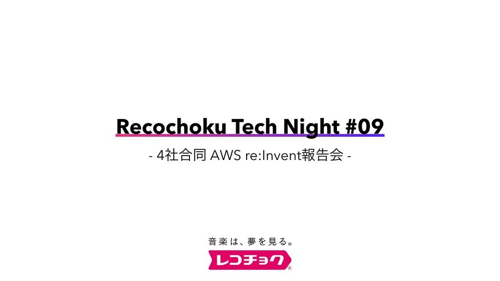 Recochoku Tech Night #09 - 4ࣾ߹ಉ AWS re:Inventใࠂ...