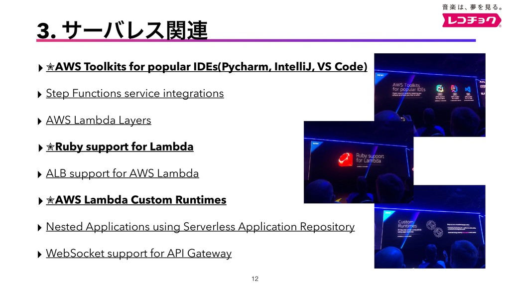 ‣ ✮AWS Toolkits for popular IDEs(Pycharm, Intel...