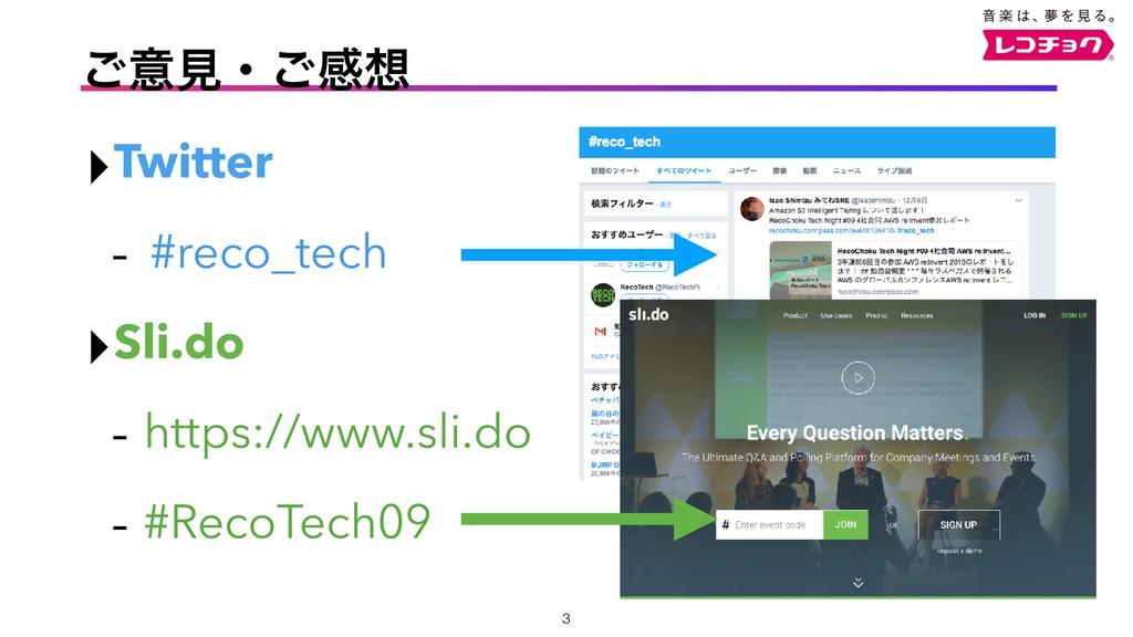 ͝ҙݟɾ͝ײ ‣Twitter - #reco_tech ‣Sli.do - https:/...