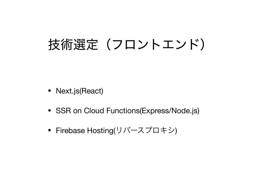 ٕज़બఆʢϑϩϯτΤϯυʣ • Next.js(React)  • SSR on Cloud ...
