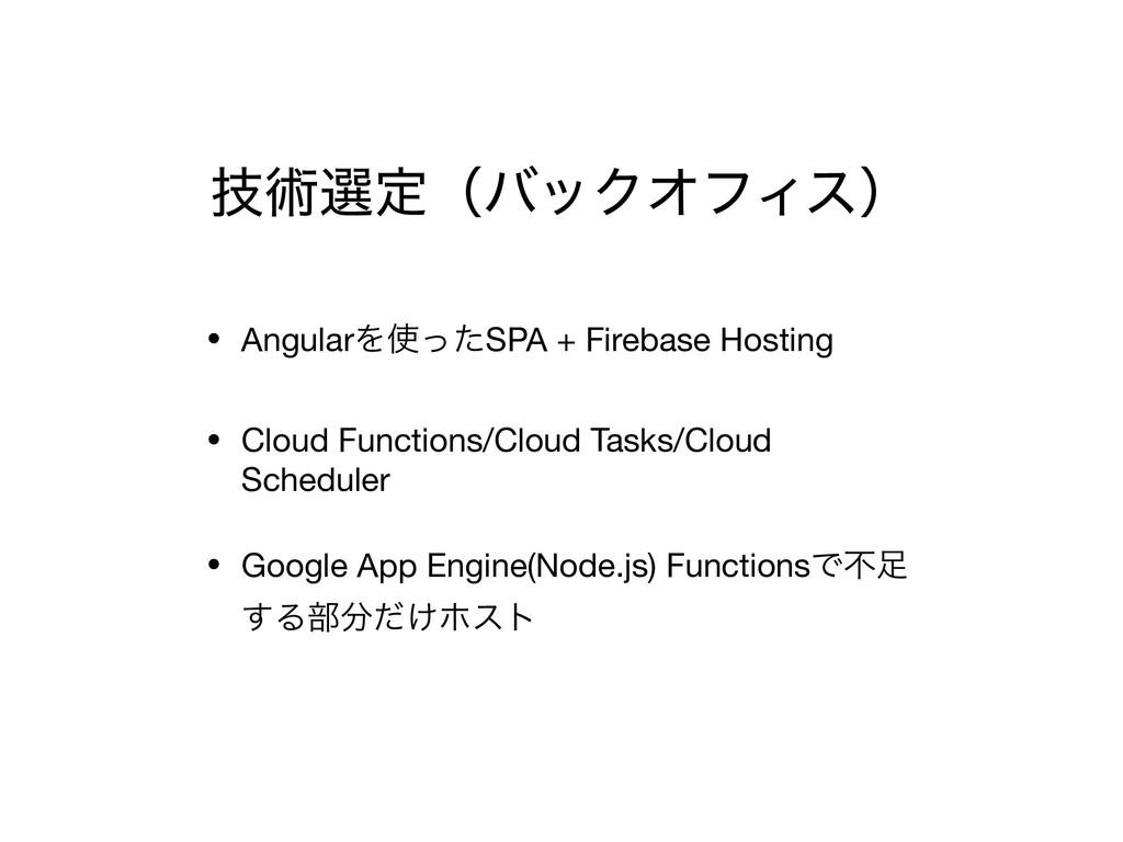 ٕज़બఆʢόοΫΦϑΟεʣ • AngularΛͬͨSPA + Firebase Hosti...