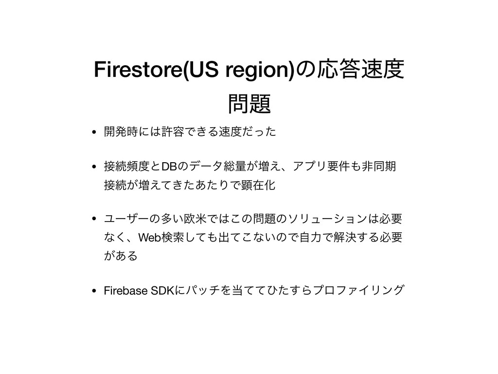 Firestore(US region)ͷԠ  • ։ൃʹڐ༰Ͱ͖Δͩͬͨ ...