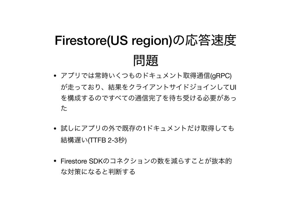 Firestore(US region)ͷԠ  • ΞϓϦͰৗ͍ͭ͘ͷυΩϡϝ...