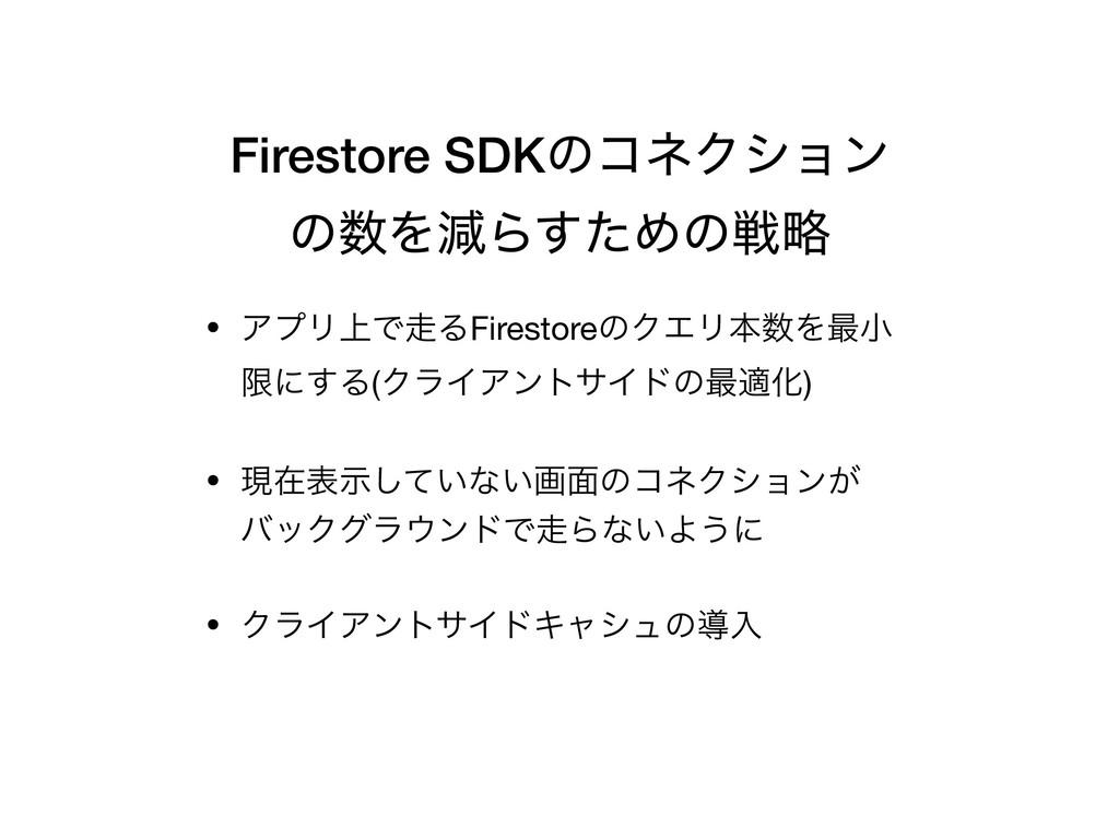 Firestore SDKͷίωΫγϣϯ ͷΛݮΒͨ͢Ίͷઓུ • ΞϓϦ্ͰΔFires...