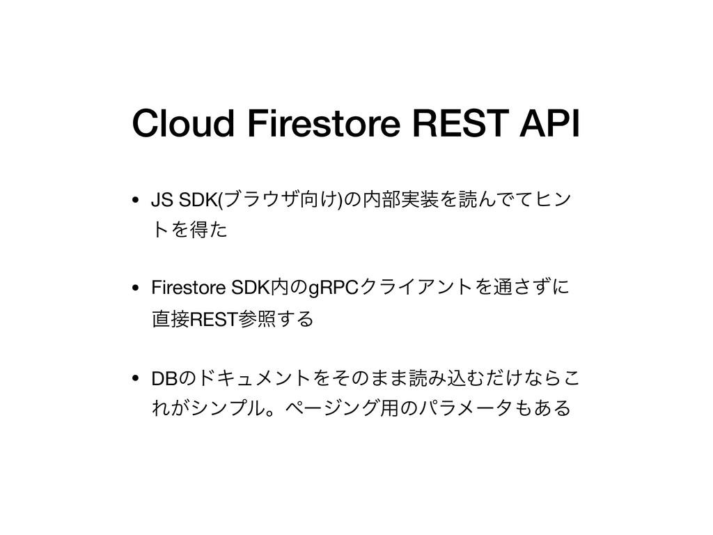 Cloud Firestore REST API • JS SDK(ϒϥβ͚)ͷ෦࣮Λ...