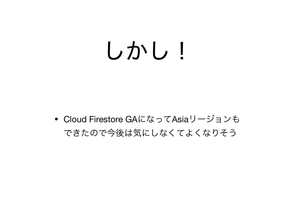 ͔͠͠ʂ • Cloud Firestore GAʹͳͬͯAsiaϦʔδϣϯ Ͱ͖ͨͷͰࠓޙ...