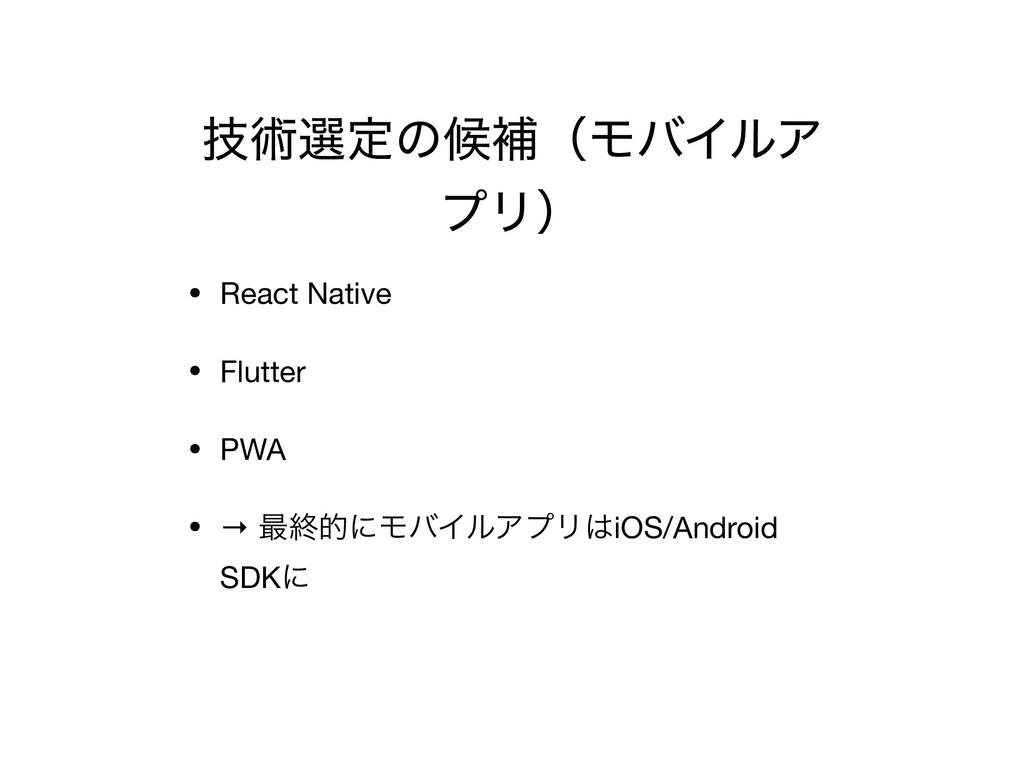 ٕज़બఆͷީิʢϞόΠϧΞ ϓϦʣ • React Native  • Flutter  • ...