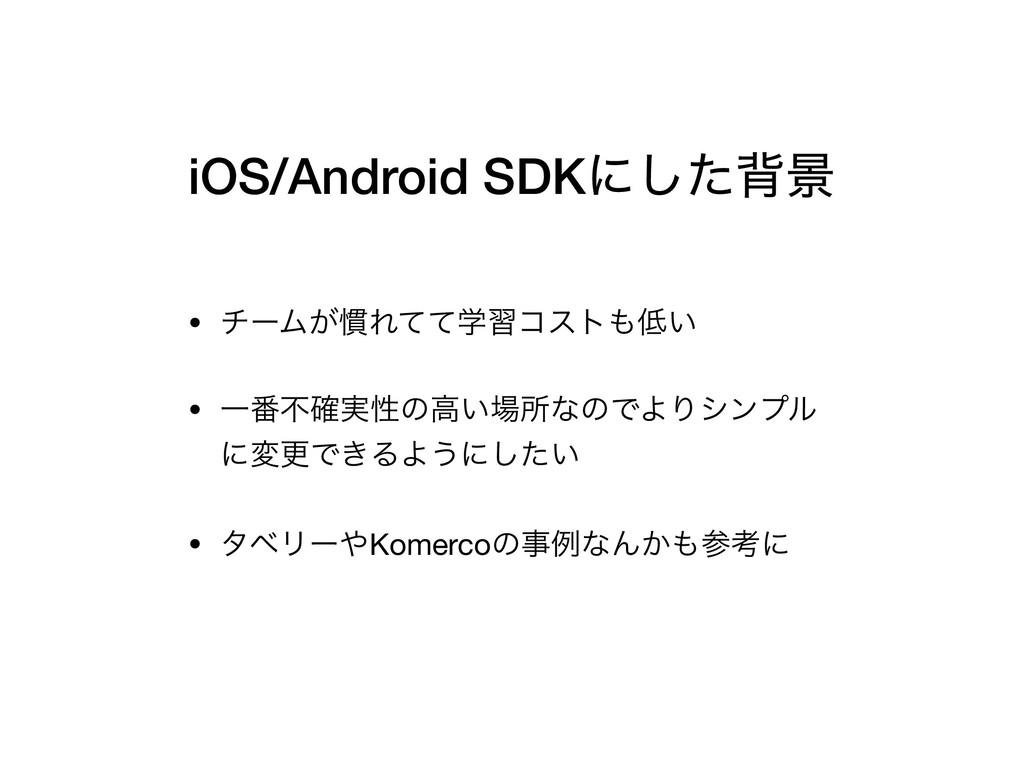 iOS/Android SDKʹͨ͠എܠ • νʔϜ͕׳Εֶͯͯशίετ͍  • Ұ൪ෆ֬...