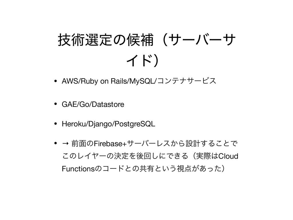 ٕज़બఆͷީิʢαʔόʔα Πυʣ • AWS/Ruby on Rails/MySQL/ίϯς...