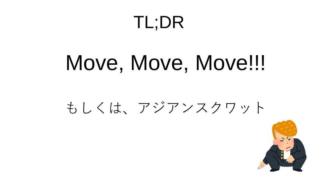 TL;DR Move, Move, Move!!! もしくは、アジアンスクワット