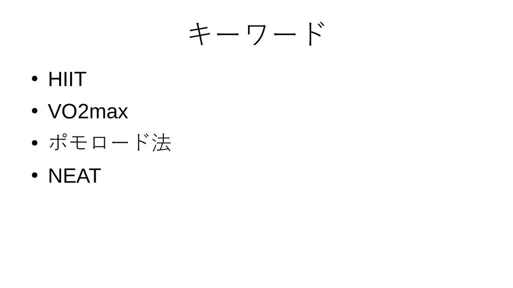 キーワード ● HIIT ● VO2max ● ポモロード法 ● NEAT