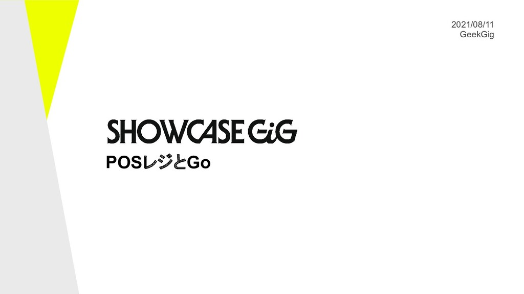 POSレジとGo 2021/08/11 GeekGig