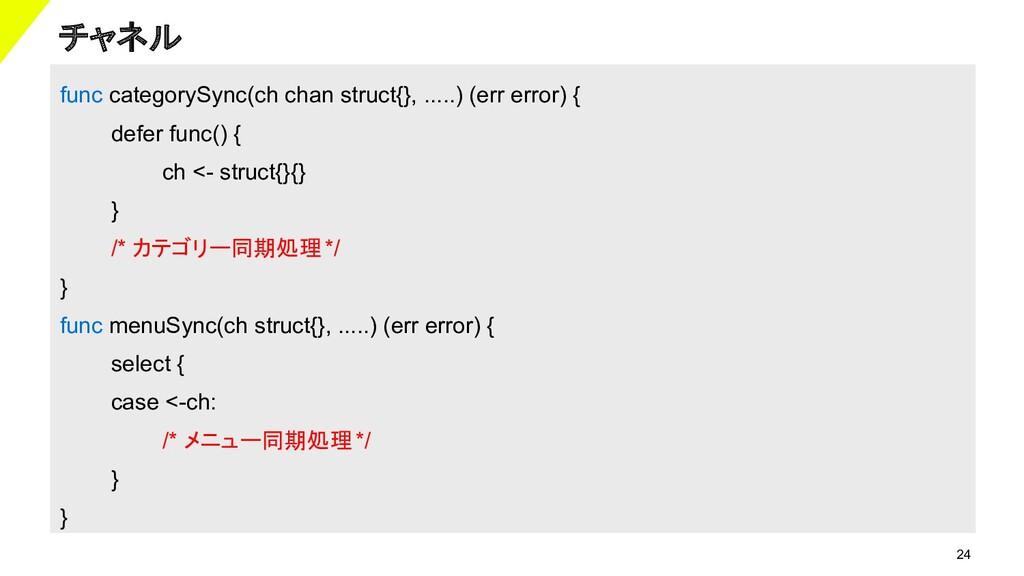 24 チャネル func categorySync(ch chan struct{}, ......