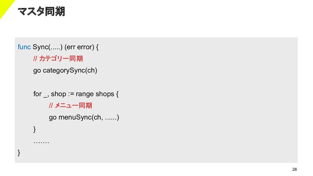28 マスタ同期 func Sync(.....) (err error) { // カテゴリ...