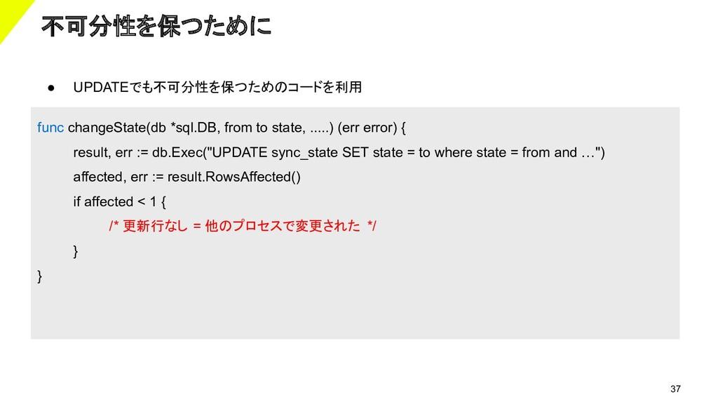 37 不可分性を保つために func changeState(db *sql.DB, from...
