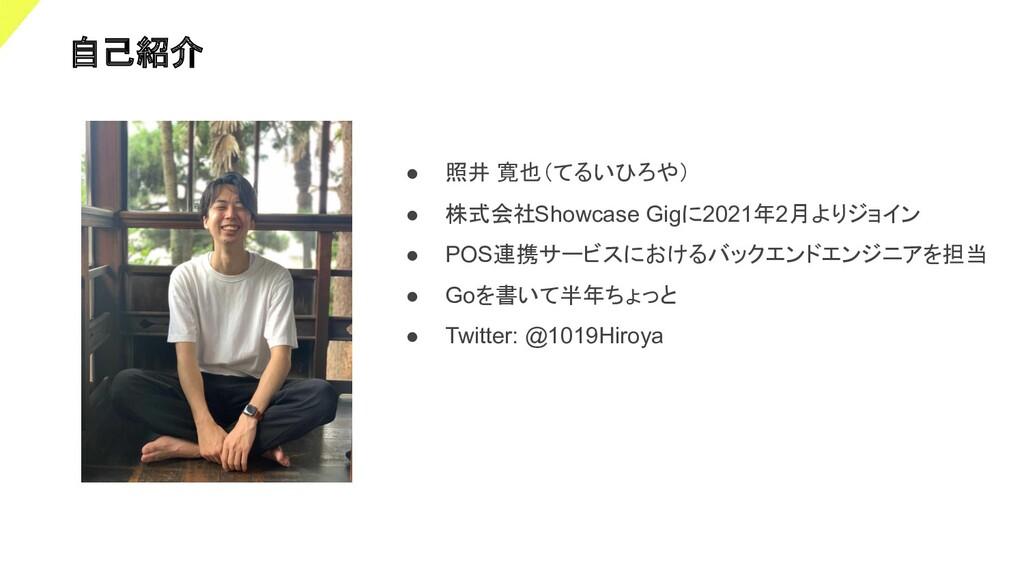 自己紹介 ● 照井 寛也(てるいひろや) ● 株式会社Showcase Gigに2021年2...