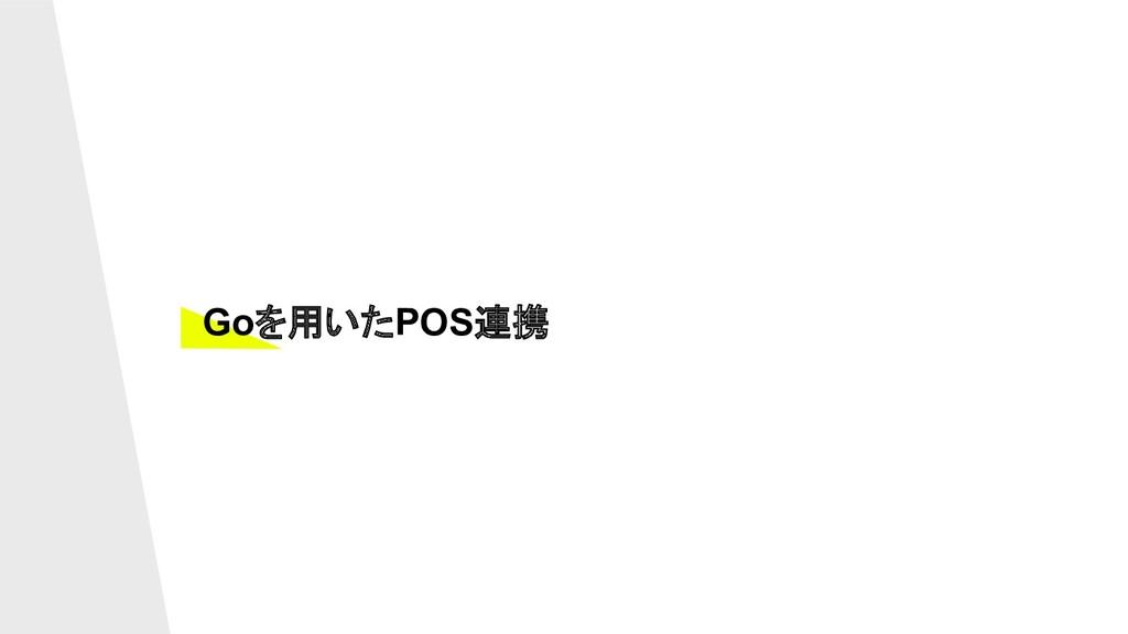 Goを用いたPOS連携
