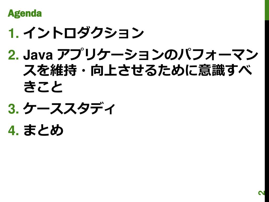 Agenda 1. イントロダクション 2. Java アプリケーションのパフォーマン スを維...