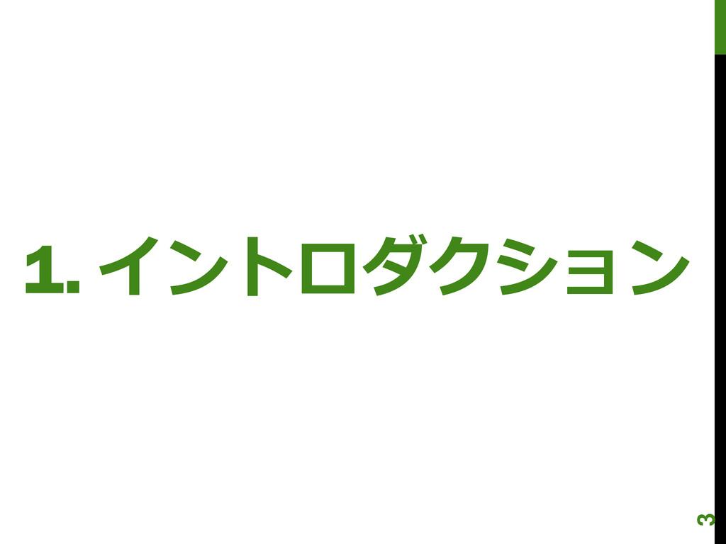 1. イントロダクション 3