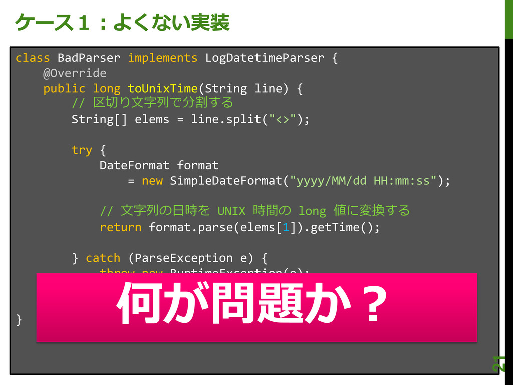ケース1:よくない実装 class BadParser implements LogDatet...