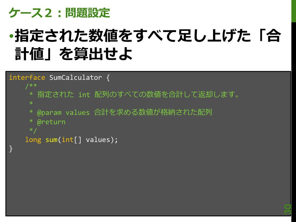 ケース2:問題設定 •指定された数値をすべて足し上げた「合 計値」を算出せよ interfac...