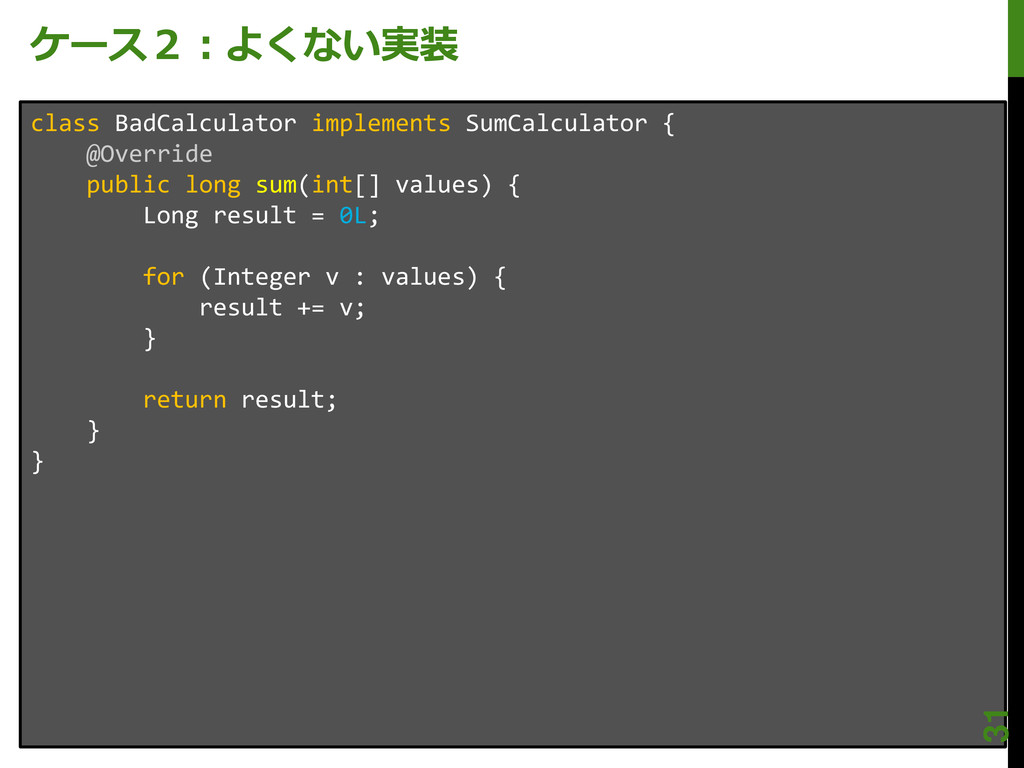 ケース2:よくない実装 class BadCalculator implements SumC...