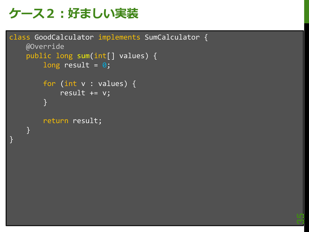 ケース2:好ましい実装 class GoodCalculator implements Sum...