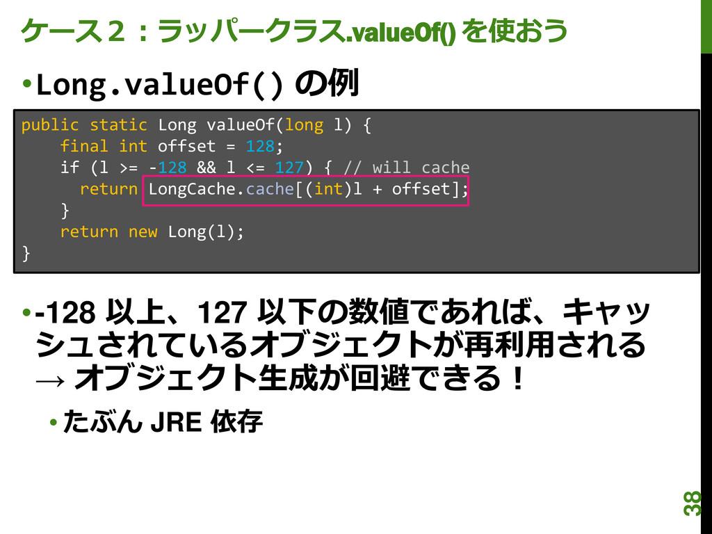 ケース2:ラッパークラス.valueOf() を使おう public static Long ...
