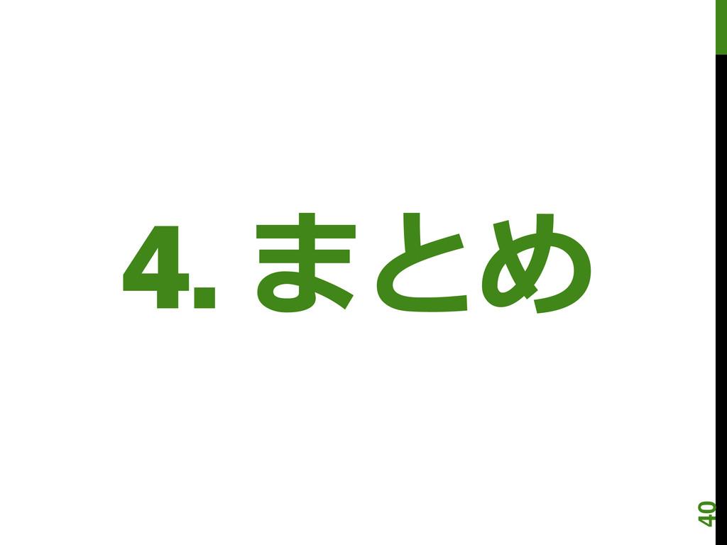 4. まとめ 40