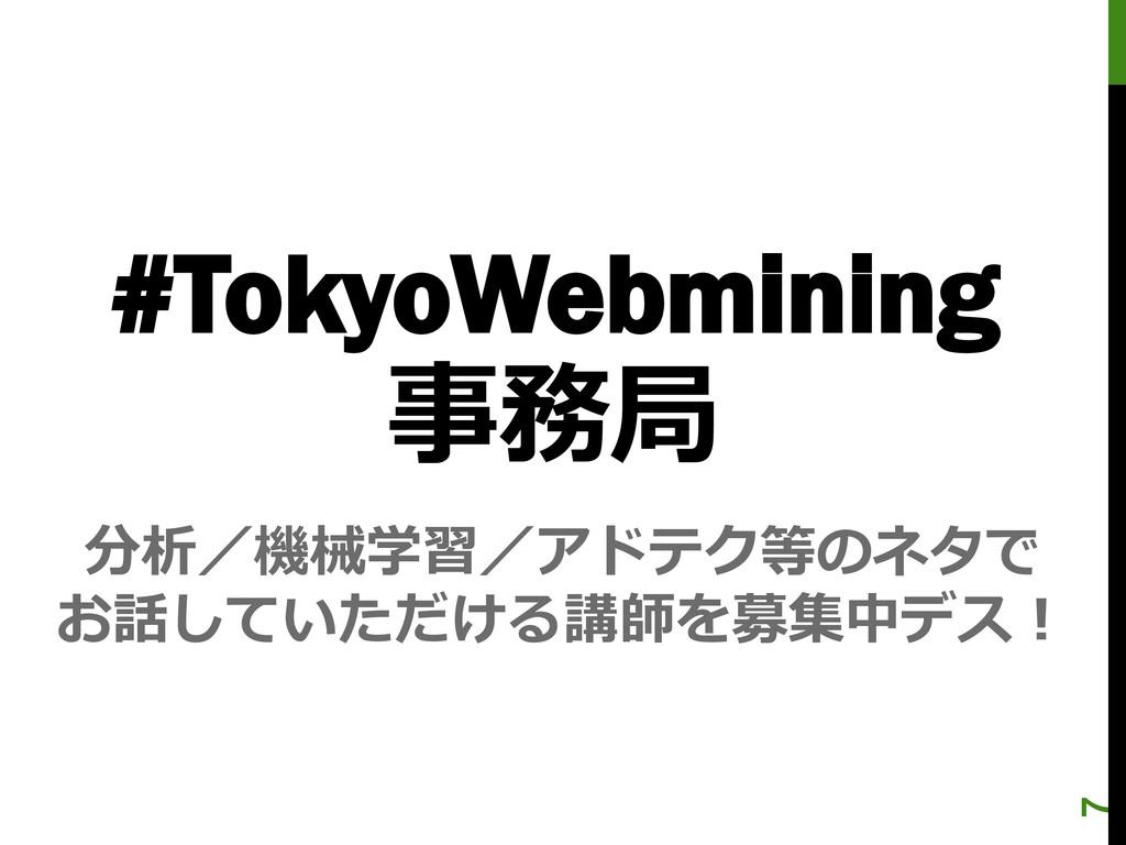 #TokyoWebmining 事務局 分析/機械学習/アドテク等のネタで お話していただける...