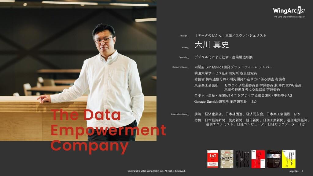 page No. デジタル化による社会・産業構造転換 大川 真史 内閣府 SIP My-IoT...