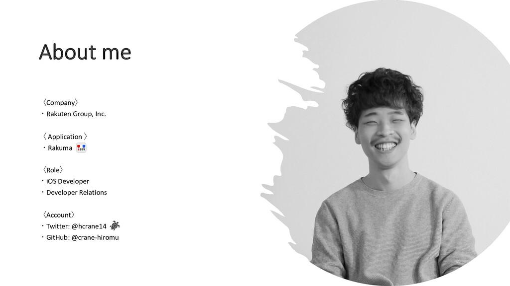 2 About me 〈Company〉 ・Rakuten Group, Inc. 〈 App...