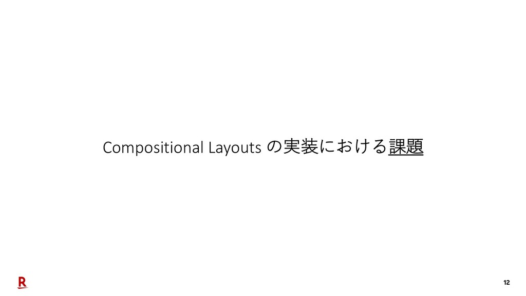 12 Compositional Layouts の実装における課題