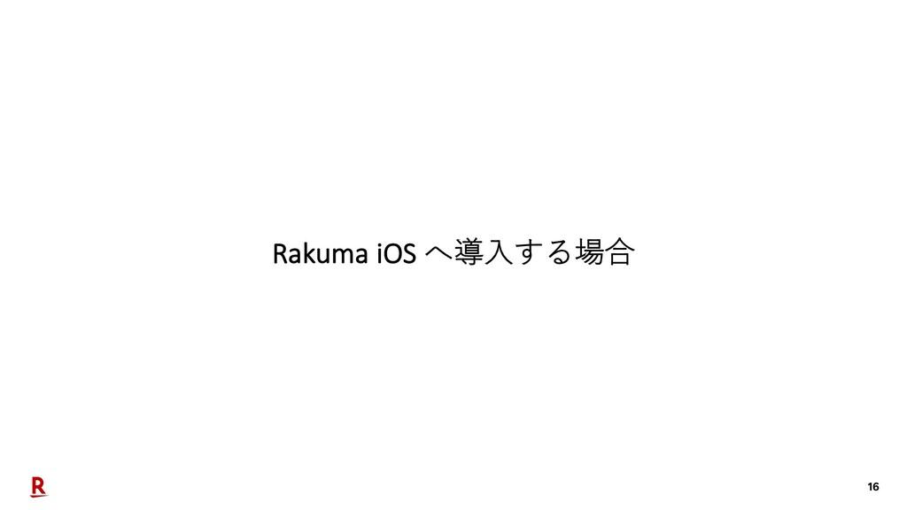 16 Rakuma iOS へ導⼊する場合
