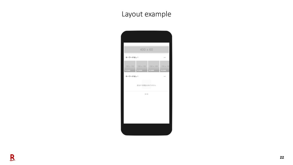 22 Layout example
