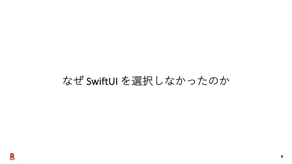 9 なぜ SwiftUI を選択しなかったのか