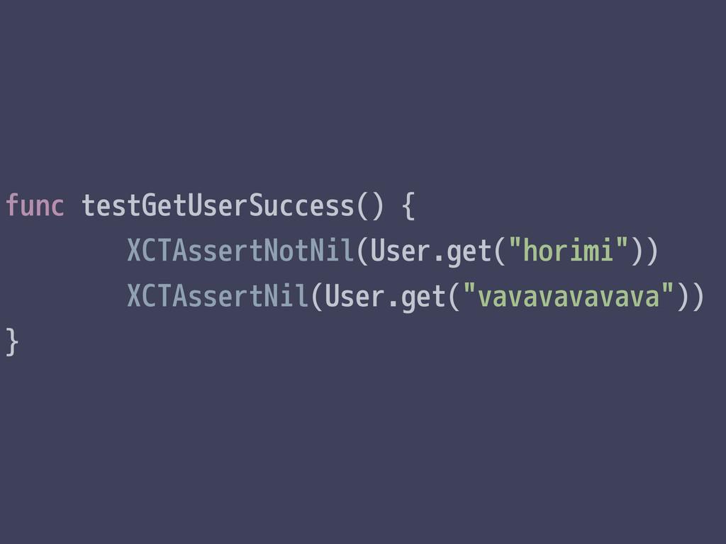 func testGetUserSuccess() { XCTAssertNotNil(Use...