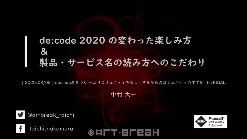 de:code 2020 の変わった楽しみ方 & 製品・サービス名の読み方へのこだわり [ 2...