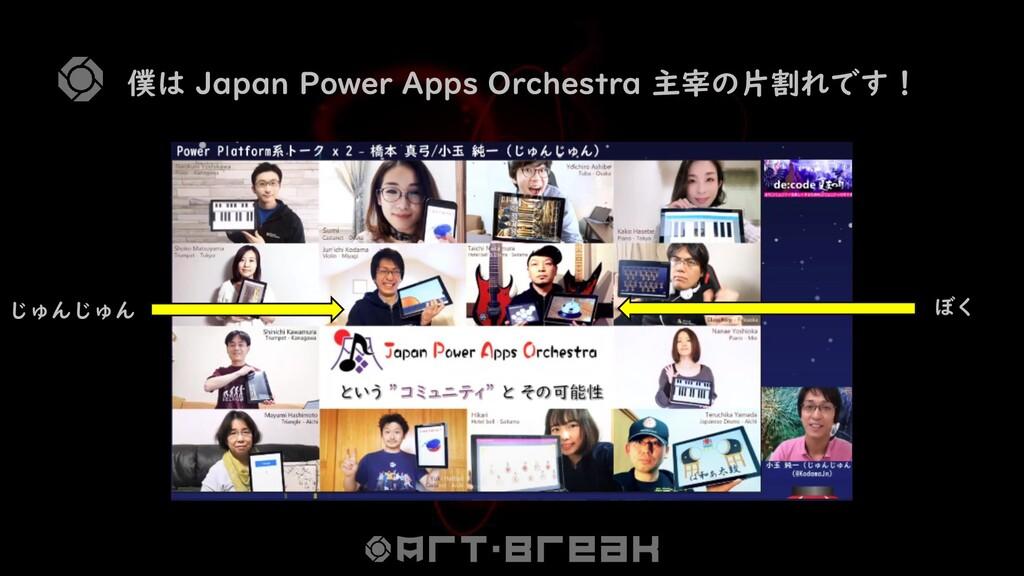 僕は Japan Power Apps Orchestra 主宰の片割れです! じゅんじゅん ...