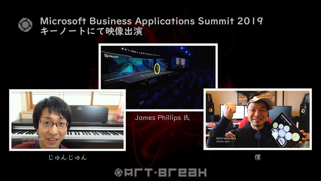 Microsoft Business Applications Summit 2019 キーノ...