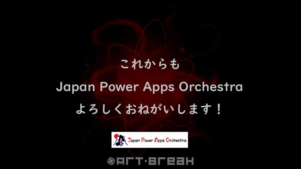 これからも Japan Power Apps Orchestra よろしくおねがいします!