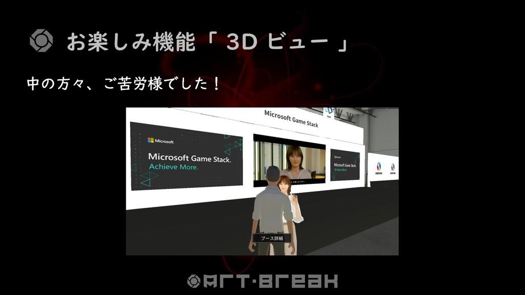 お楽しみ機能「 3D ビュー 」